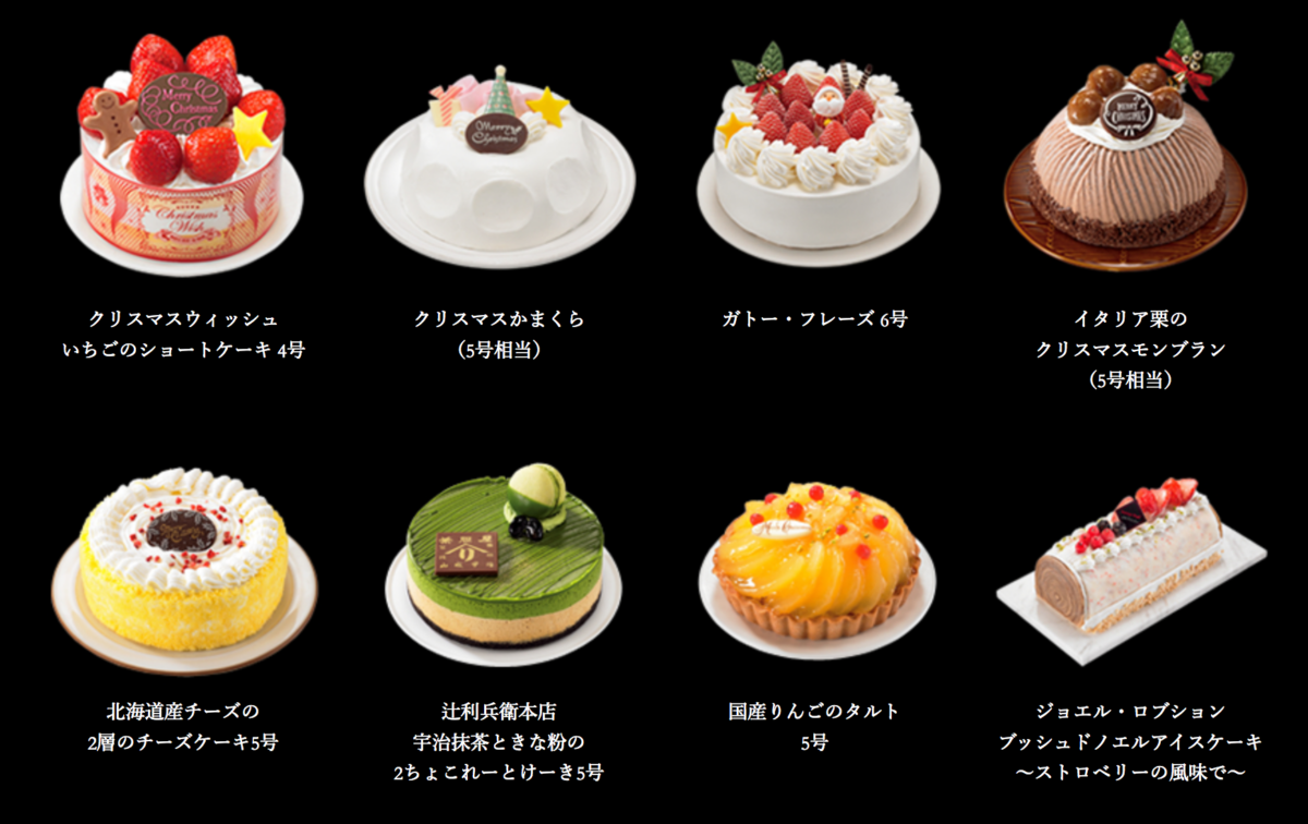 ケーキ コンビニ 2020 クリスマス