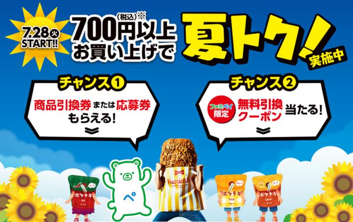 2020 セブンイレブン 700 円 くじ