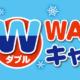 ミニストップ、2018年12月5日〜10日 WAONのチャージで商品などがもらえるキャンペーンを実施