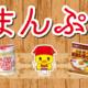 セブンイレブン、2019年3月18日よりカップヌードル購入で『ひよこちゃんお箸』プレゼント
