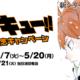 ファミリーマート、2019年5月7日〜20日 対象の商品購入でTVアニメ「ハイキュー!!」のクリアファイルプレゼント