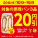 ミニストップ、2019年6月10日〜16日 対象の常温調理パン20円引きセール