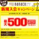 セブンイレブン、2019年6月17日〜30日 【新潟県限定】最大500ポイントもらえるnanaco新規入会キャンペーン