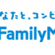 ファミリーマート、2019年6月25日から発売の新商品