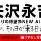 セブンイレブン、オリジナル特典がついた矢沢永吉7年ぶりの新アルバム「いつか、その日が来る日まで...」の予約を受付