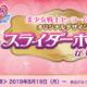 セブンイレブン、2019年8月19日より対象のお菓子購入で「美少女戦士セーラームーン オリジナルデザインスライダーポーチ」プレゼント