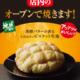 ファミリーマート、2019年11月5日より四国地域限定で「バター香るメロンパン」を発売