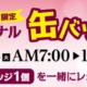 ファミリーマート、2019年11月5日〜25日 対象商品2個購入で「まふまふオリジナル缶バッジ」プレゼント