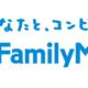 ファミリーマート、2017年12月12日から発売の新商品