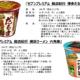 セブンイレブン、2017年12月18日よりカップ麺「博多だるま」「横浜ラーメン 六角家」を発売