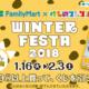 ファミリーマートとサークルKサンクス、2018年1月16日〜2月3日 700円以上購入でくじがひけるキャンペーン