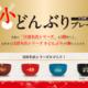 セブンイレブン、2018年3月1日より対象のカップ麺2個購入で「日清名店シリーズ 小どんぶり」をプレゼント