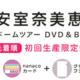 セブンイレブン、安室奈美恵ラストドームツアーのDVD&Blu-rayをセブンネット限定豪華ダブル特典を付けて販売