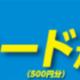 ロッテ×セブンイレブン、2018年6月8日〜30日 対象の商品購入でオリジナルクオカードが当たるキャンペーンを実施