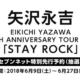 セブンイレブン、矢沢永吉69th Anniversary Tour 2018「STAY ROCK」の特別先行予約を開始し、限定三大コラボグッズを発売