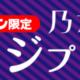 セブンイレブン、2018年7月17日より対象のガム購入で乃木坂46オリジナル缶バッジプレゼント