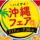 セブンイレブン、2018年7月17日〜30日 沖縄フェア商品購入で旅行券が当たるアプリ限定キャンペーン