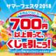 ファミリーマートとサークルKサンクス、2018年7月17日より700円以上購入でくじが引ける「サマーフェスタ2018」を実施