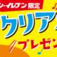 セブンイレブン、2018年8月13日より対象の商品購入で「ひよこちゃんオリジナルクリアボトル」プレゼント