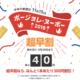 セイコーマート、2018年8月18日より「ボージョレ・ヌーボー2018」の予約を開始し、早割などを設定